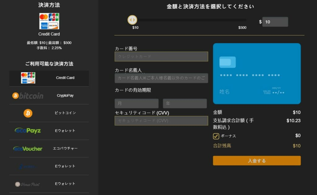 ライブカジノハウスクレジットカード入金